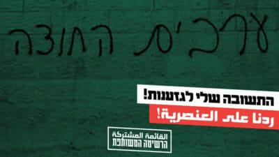 """Wahlplakat der Gemeinsamen Liste; (unten rechts auf arbabisch und hebräisch: """"Meine/Unsere Antwort auf Rassismus"""", auf der Wand steht: """"Araber Raus!"""", )"""